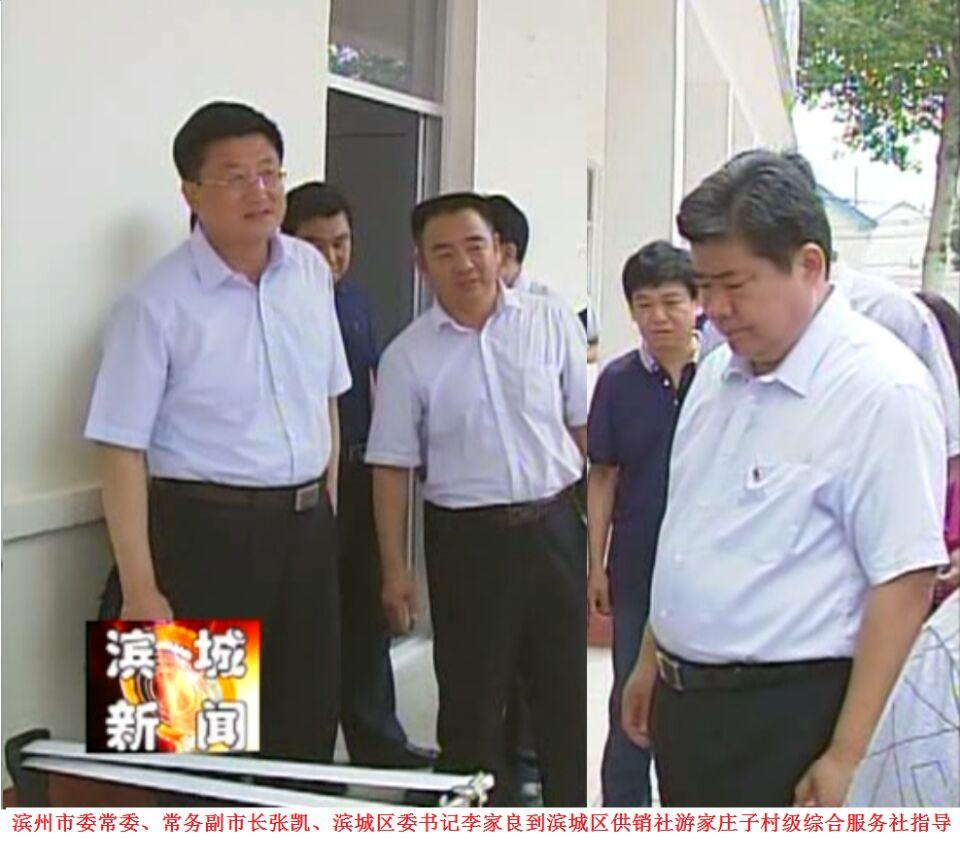 濱州市委常委、常務副市長張凱到我公司村級服務站指導工作